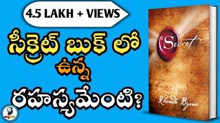 Download The Secret Book Summary In Telugu |English subtitles |Rhonda Byrne | Law Of Attraction | IsmartInfo