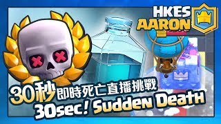 【TMD Aaron】30秒死亡直播挑戰! 半分鐘搞定你 Fastest Deck for Sudden Death challenge [Eng Sub]