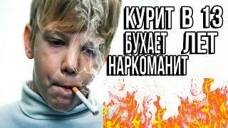 ИСТОРИЯ О ТОМ,КОТОРЫЙ БУХАЕТ,КУРИТ И НАРКОМАНИТ В 13 ЛЕТ!!!
