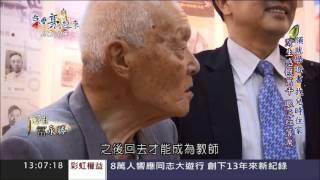 在台灣找到的歸屬 「灣生」回家了|台灣亮起來|三立新聞台