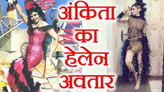 Ankita Lokhande pays tribute to evergreen actress Helen, RETRO LOOK goes VIRAL। FilmiBeat