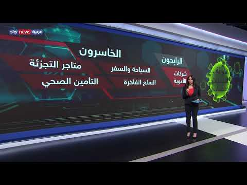 الأوبئة.. وتداعياتها الاقتصادية  - 15:00-2020 / 1 / 26
