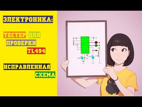 Электроника: Тестер для проверки TL494 (Исправленная схема)