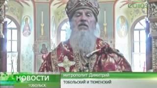 День памяти сщмч. Гермогена, епископа Тобольского(В сентябре 2005 года по благословению Патриарха Московского и всея Руси Алексия II были обретены мощи священн..., 2014-09-08T15:32:20.000Z)