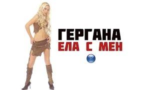 Гергана - Ела с мен