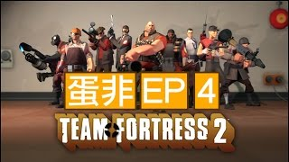 蛋非的Team Fortress 2 絕地要塞2實況 EP 4