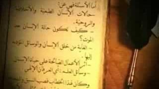 من كتب المسيح الموعود عليه السلام - فلسفة تعاليم الاسلام MTA