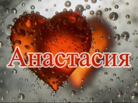 Значение имени. Анастасия