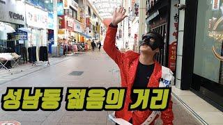 울산 성남동 젊음의거리 쇼핑