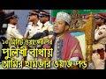 Bangla waz amir hamza new waz 2019 আমির হামজা নতুন ওয়াজ মাহফিল বাংলা ওয়াজ ২০১৮ waz bangla waz mahfil