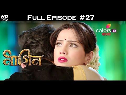 Naagin (Bengali) - 16th November 2016 - নাগিন - Full Episode
