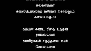 Tamil Song - கல்லெல்லாம் மாணிக்க