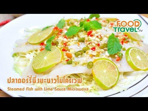 ปลาดอร์รี่นึ่งมะนาว   FoodTravel ทำอาหาร