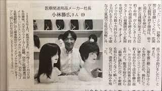 乳がん経験者向け装着型人工乳房 読売新聞で紹介 29年9月24日 thumbnail