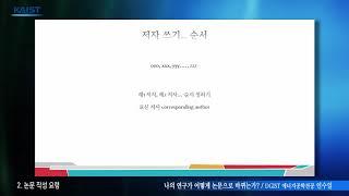 02 논문 작성 요령