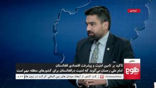MEHWAR: CASA-1000 Nations Call For Security in Afghanistan