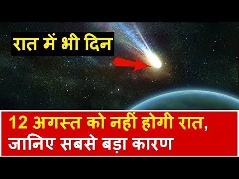 12 अगस्त को रात में भी दिन की तरह चमकेगा आसमान, जानिए वजह | Headlines India