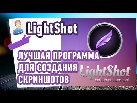 Как сделать скрин экрана? LightShot - Лучшая программа для скриншотов