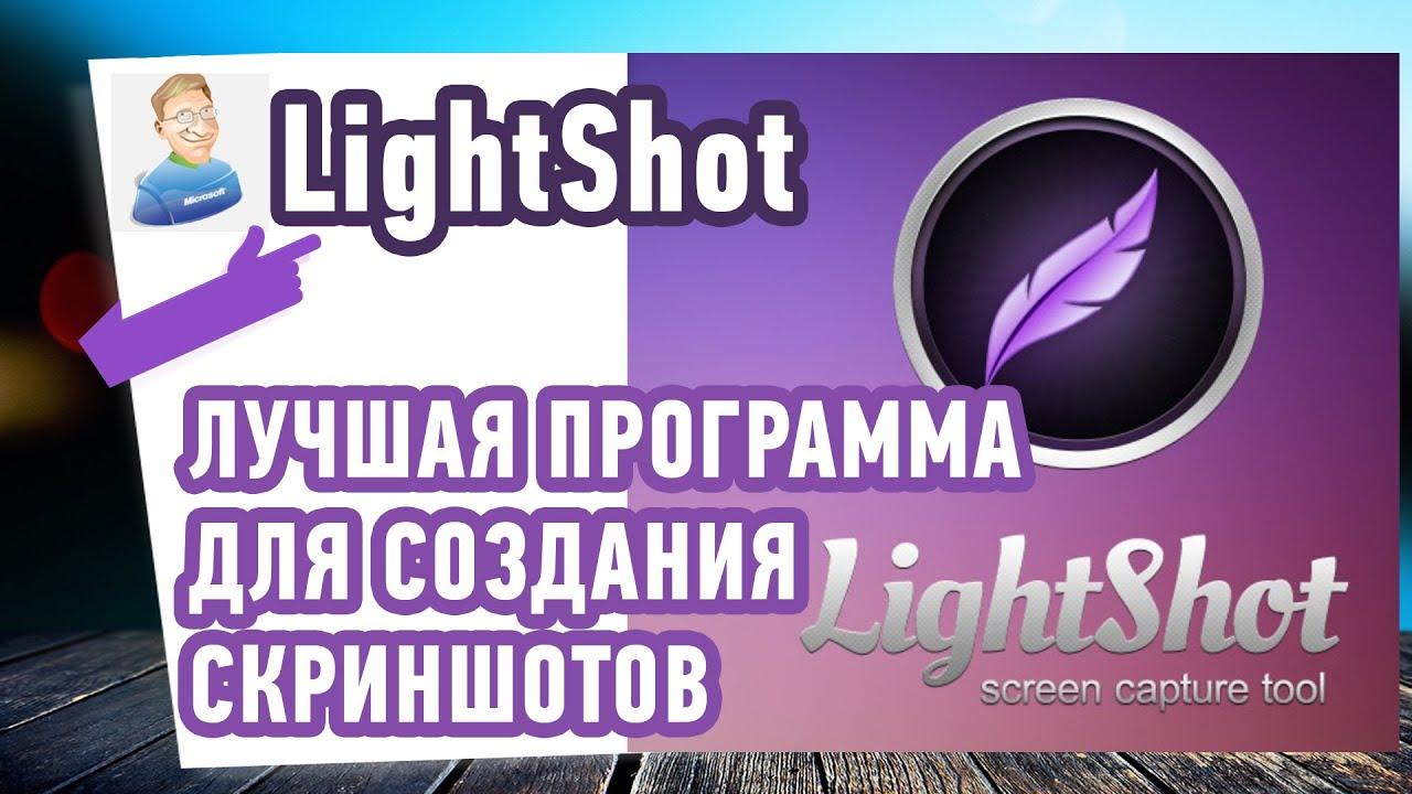 Как сделать скриншот экрана? LightShot - Лучшая программа ...