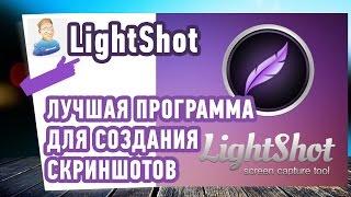 Как сделать скриншот экрана? LightShot - Лучшая программа для скриншотов