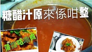 〈 職人吹水〉自製美味糖醋汁(黄金比例),生炒骨/咕嚕肉味道的基礎!DIY sweet sour sauce