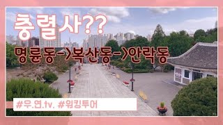 명륜동~복산동~안락동 (feat.충렬사)