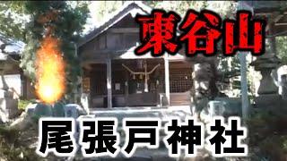 東谷山 尾張戸神社