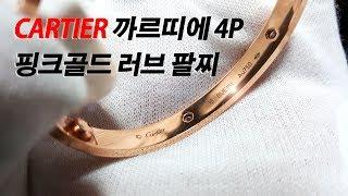 [Eng Sub] Cartier 까르띠에 4P(다이아몬…