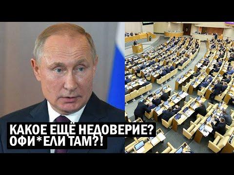 Госдума бьёт тревогу - Объявляем НЕДОВЕРИЕ Путину! 'Не голосуйте за обнуление!' - новости, политика - Видео онлайн