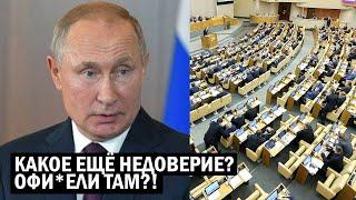 """Госдума бьёт тревогу - Объявляем НЕДОВЕРИЕ Путину! """"Не голосуйте за обнуление!"""" - новости, политика"""