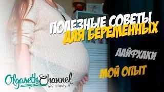 видео Полезные советы психолога беременным