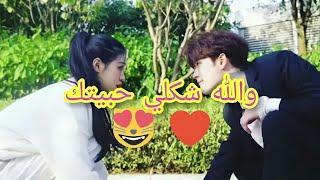 أغنية والله شكلي حبيتك مع أجمل قصة عشق كورية تجنن💚_ new💪