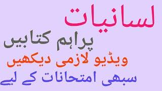 LT,NET,SET,PGT for All Students Lisaniyaat par Aham Sawalaat.