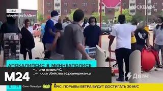Что сейчас обсуждают в мире - Москва 24