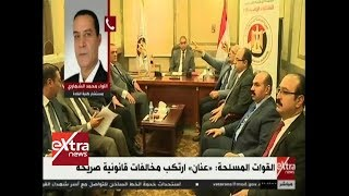 الآن | شاهد تعليق اللواء محمد الشهاوي مستشار كلية القادة على بيان القوات المسلحة