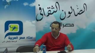 """مصر العربية   تامر صقر عن عدم عودة الجماهير : """"اتحاد الكرة هو السبب"""