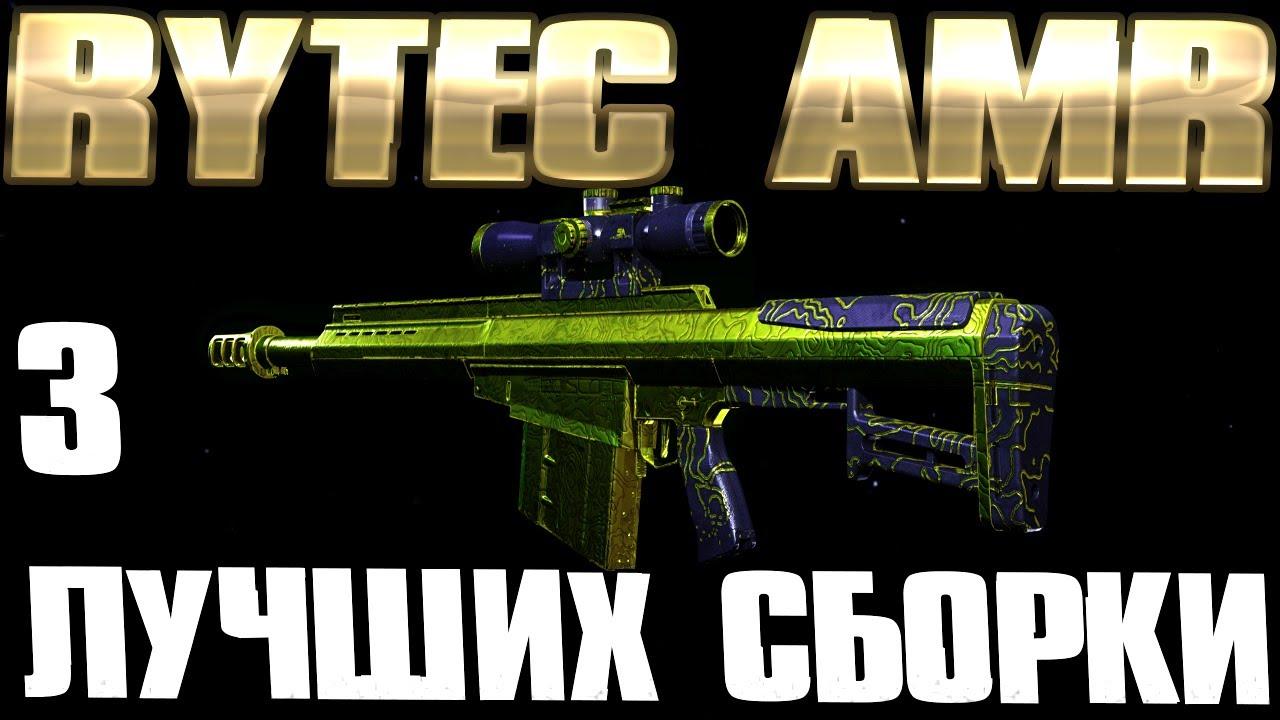 💀 RYTEK AMR 💀 3  ЛУЧШИХ СБОРКИ!  WARZONE  Call of Duty РАЙТЕК АМР БАРРЕТ