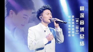 【周深 Zhou Shen】降世天籁--周深音域总结【Part2】蒙面唱将猜猜猜及部分代表性歌曲