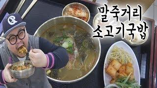 이영자님의 맛집! 품절대란까지??? 말죽거리 소고기 국밥 먹방 MUKBANG