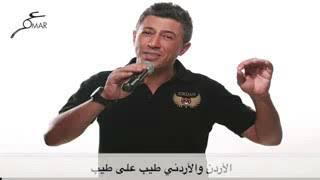 عمر العبدللات جديد ٢٠١٨ عزيز يا هالوطن.. الاردن ✌️