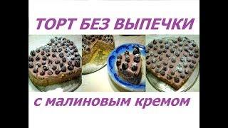 Торт без выпечки на масляной крошке Торт с кремом малиновый йогурт   шикарное летнее лакомство