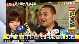 最新》李四川南下接高雄副市長 侯友宜坦言:有聊過
