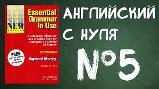 Урок №5 Английский для начинающих