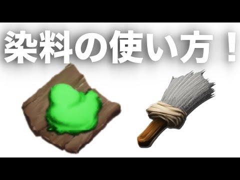 ARK 染料の使い方!【Ark Survival Evoleved】【ペイントブラシ】 - YouTube