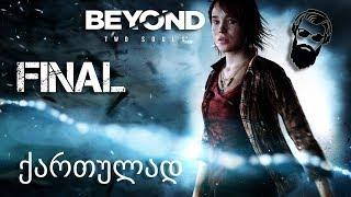 Beyond Two Souls PS4 ქართულად ნაწილი 13 დასასრული #ძმასვენაცვალე