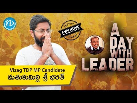 A Day With Leader   Vizag TDP MP Candidate Mathukumilli Sri Bharath Full Interview   iDream Nagaraju