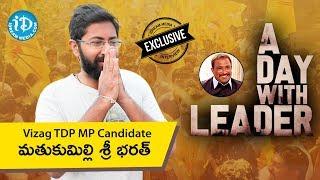 A Day With Leader   Vizag TDP MP Candidate Mathukumilli Sri Bh…