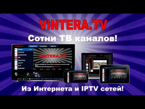 Скачать Винтера ТВ на компьютер бесплатно - CompDude ru