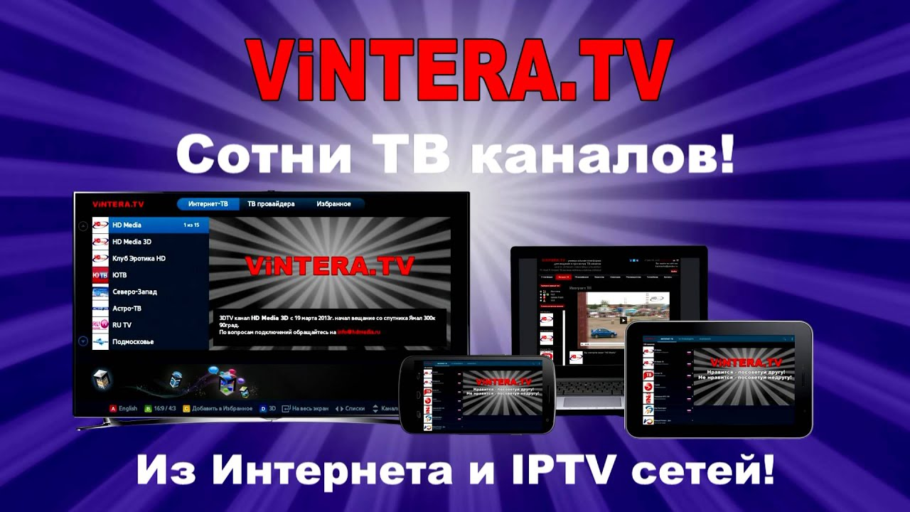 ViNTERA TV (APK) - Free Download