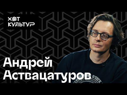 Андрей Аствацатуров и Хот Культур